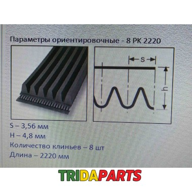 Пас L2220 0285325  8PK 2220 (Gates) L110605, L110391, L111170, 84023913, 87441270, 0785326